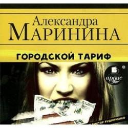 Городской тариф (аудиокнига MP3)