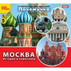 Почемучка. Москва. История и памятники. (CDpc)