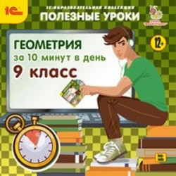 Геометрия за 10 минут в день 9класс. (CDpc)