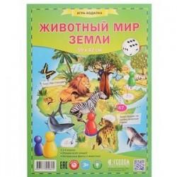 Игра-ходилка с фишками Животный мир Земли
