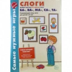 Слоги. Выбери картинку по первому слогу БА-, ВА-, МА-, СА-, ТА-. Развивающие игры-лото для детей 5-8 лет
