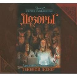 Теневой Дозор (аудиокнига на CD)