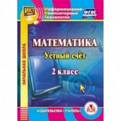 CD Математика 2 класс Устный счет