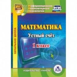 CD-ROM. Математика. 1 класс. Устный счет