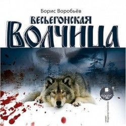 Весьегонская волчица. Аудиокнига. MP3. CD