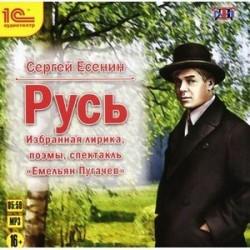 CDmp3 Русь. Избранная лирика, поэмы, спектакль