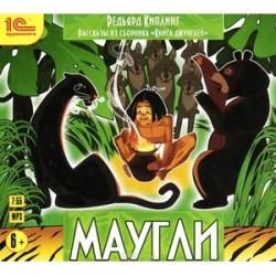 Рассказы из сборника 'Книга джунглей'. Маугли (аудиокнига MP3)