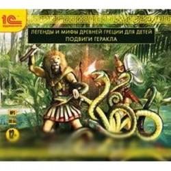 Легенды и мифы Древней Греции для детей. Подвиги Геракла (CDmp3