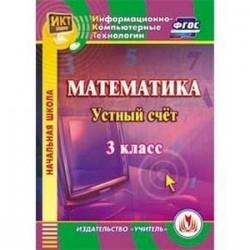 CD Математика. 3 класс. Устный счет.