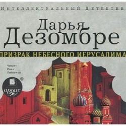 Призрак небесного Иерусалима. Аудиокнига. MP3. CD