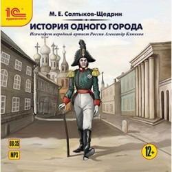 История одного города. Аудиокнига. MP3. CD