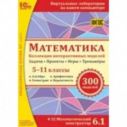 Математика. Коллекция интерактивных моделей.5-11классы. CDpc