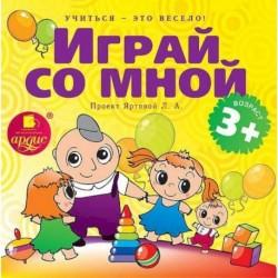 Играй со мной. Подвижные игры для детей. Аудиокнига. CD. MP3