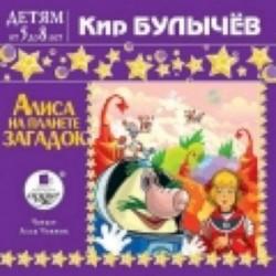 Алиса на планете загадок. Аудиокнига. CD.MP3