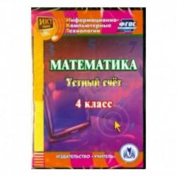 CD Математика 4 класс Устный счет