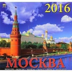 Календарь настенный на 2016 год 'Москва' (70604)