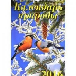 Календарь настенный на 2016 год 'Календарь природы' (12613)