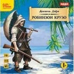 Робинзон Крузо. Аудиокнига. MP3. 2CD