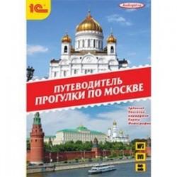 Прогулки по Москве. Аудиокнига. MP3. CD