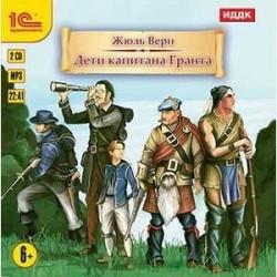 Дети капитана Гранта. Аудиокнига. MP3. CD