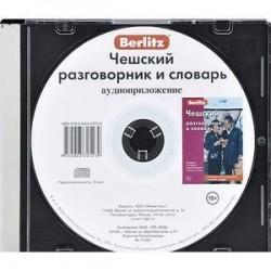 Berlitz. Чешский разговорник и словарь (аудиокнига CD)