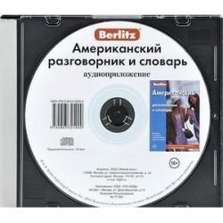 Berlitz. Американский разговорник и словарь (аудиокнига CD)