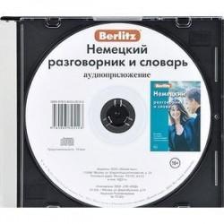 Berlitz. Немецкий разговорник и словарь (аудиокнига CD)