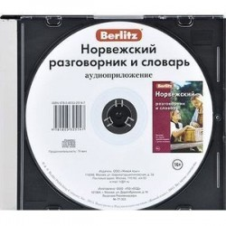 Норвежский разговорник и словарь. Аудиоприложение (CD)