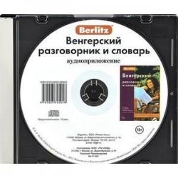 Berlitz. Венгерский разговорник и словарь (аудиокнига CD)