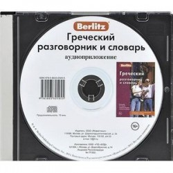 Berlitz. Греческий разговорник и словарь (аудиокнига CD)