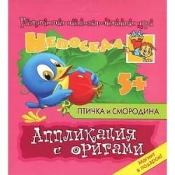 Птичка и смородина. Аппликация с оригами