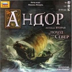 Настольная игра 'Андор-2. Поход на север' (8941)