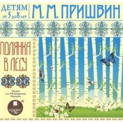 Полянка в лесу. Аудиокнига. MP3. CD
