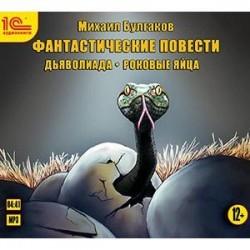 Фантастические повести. Аудиокнига. MP3. CD