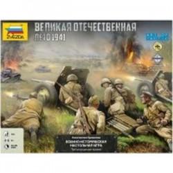 Настольная игра 'Великая отечественная война. Лето 1941 года'