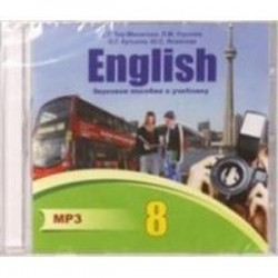 CD-ROM. Английский язык. Favourite. 8 класс. Звуковое пособие к учебнику