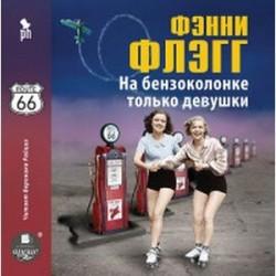 CD-ROM (MP3). На бензоколонке только девушки