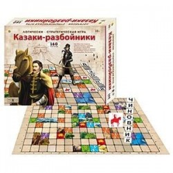 Казаки-разбойники (ИН-0134)