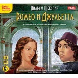 Ромео и Джульетта. Аудиокнига. MP3. CD