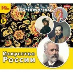 CDpc Почемучка. Искусство России.