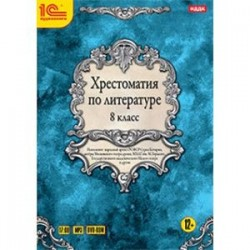 Хрестоматия по литературе. 8 класс (DVDmp3)