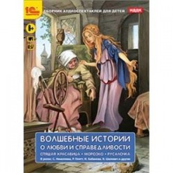 Волшебные истории о любви и справедливости: Спящая красавица, Морозко, Русалочка. Аудиокнига. MP3. CD