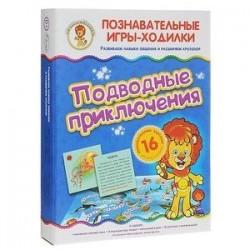 Настольная игра-ходилка Улыбка 'Подводные приключения'