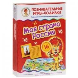 Моя страна Россия. Познавательные игры-ходилки