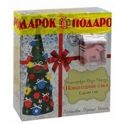 2010 Мастерская деда мороза. Новогодняя елка.