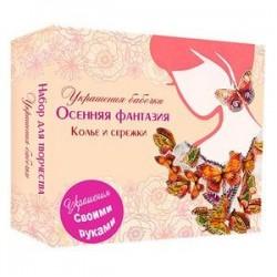 2012 Украшения бабочки. Осеняя фантазия.