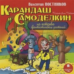 Карандаш и Самоделкин на острове фантастических растений. Аудиокнига. MP3. CD