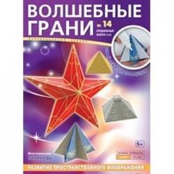 Волшебные грани №14. Многогранники. Пирамиды