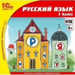 CDpc Русский язык.
