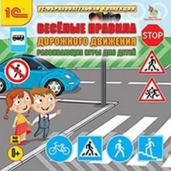 CDpc Веселые правила дорожного движения.